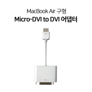 Mac Book Air Micro DVI to DVI Adapter 맥북 에어 DVI 케이블